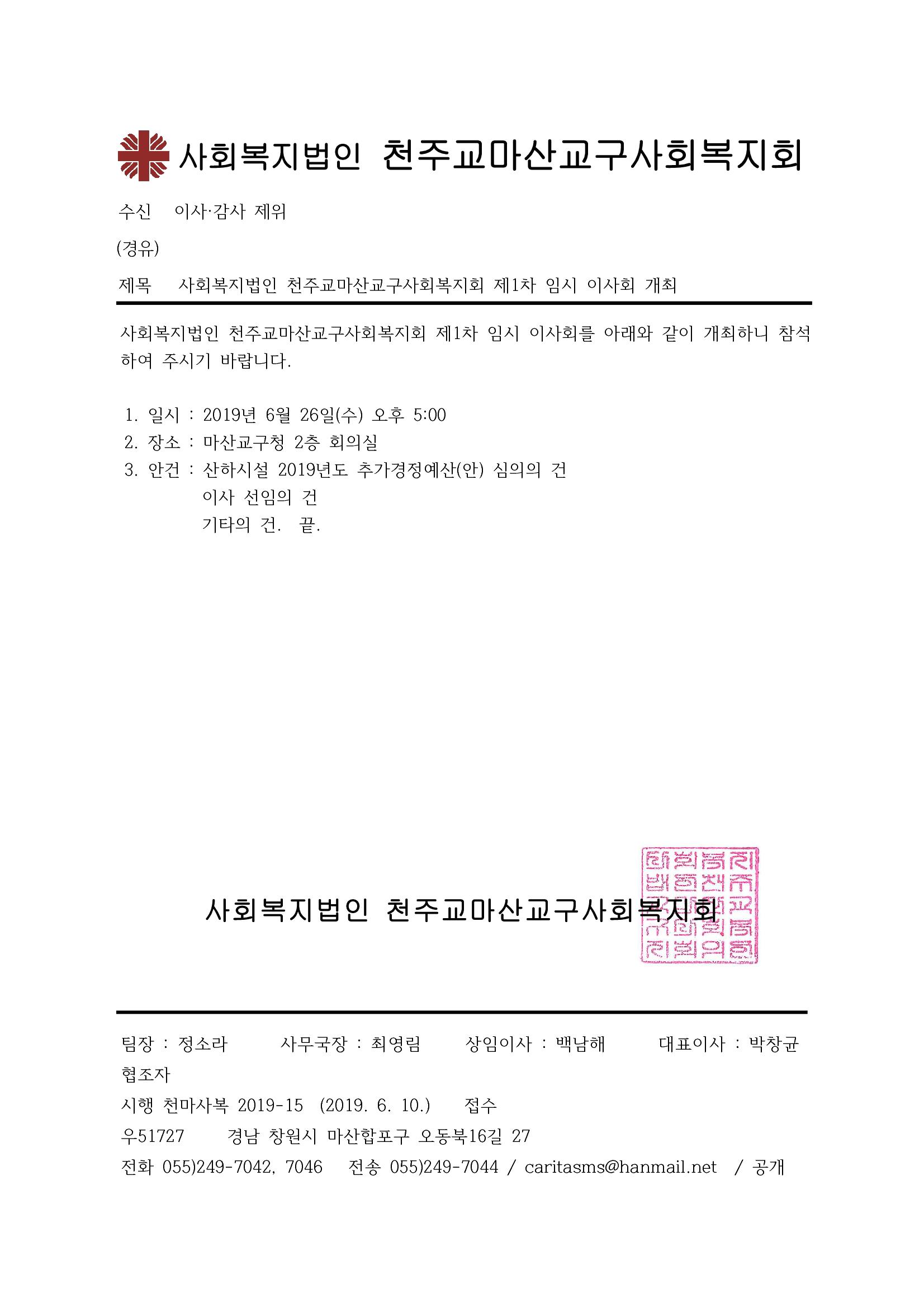 2019.06.10. 천마사복2019-15(이사회 개최)_1.png