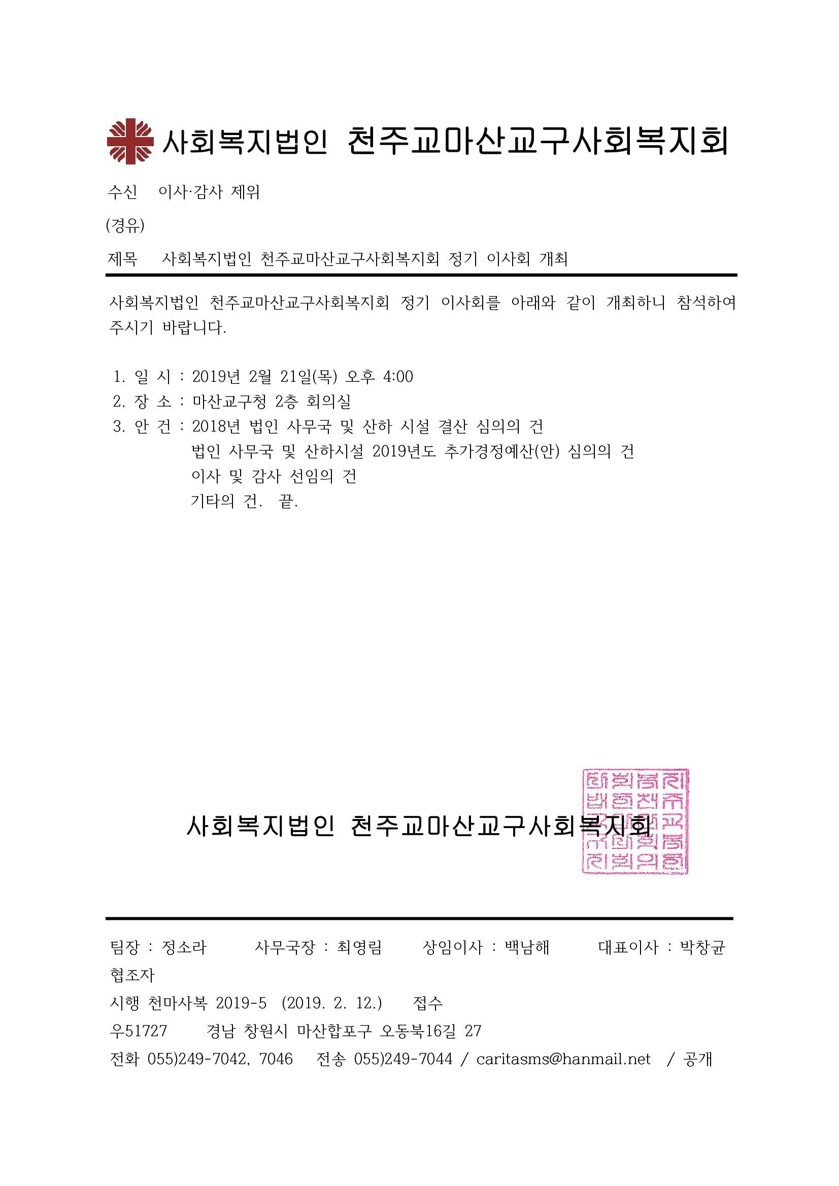 2019.02.12. 천마사복2019-5(이사회 개최)_1.png